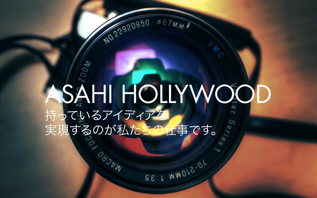 Asahi Hollywood -ビデオプロダクション in LA-